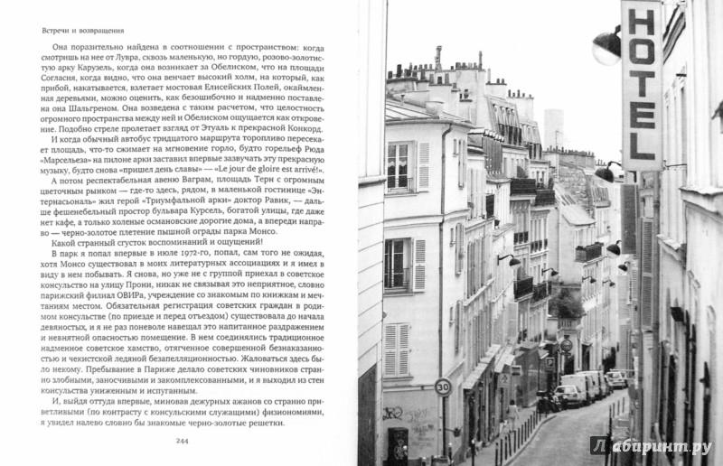 Иллюстрация 1 из 34 для В поисках Парижа, или Вечное возвращение - Михаил Герман   Лабиринт - книги. Источник: Лабиринт