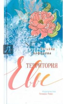 Территория ЕвыСовременная отечественная поэзия<br>В шестую книгу стихов петербургской поэтессы Татьяны Алферовой наряду с новыми вошли избранные стихи из предыдущих сборников, небольшая часть из неопубликованных, а также из шуточных материалов Пенсил-клуба.<br>