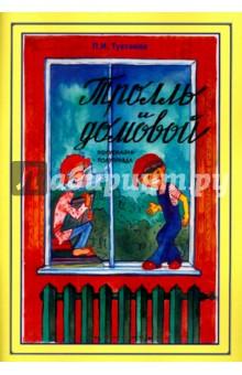 Тролль и домовой. Полусказка-полуправдаСказки отечественных писателей<br>О том, как встретились норвежский тролль и русский домовой.<br>
