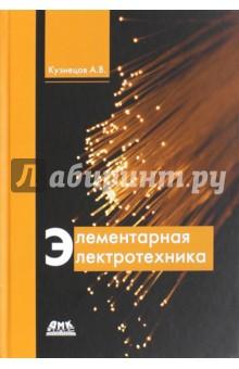 Элементарная электротехникаРадиоэлектроника. Связь<br>В книге приводятся основные понятия об элементах электрических и магнитных цепей. Объясняются физические процессы, происходящие в этих цепях. Описаны физические процессы, происходящие в электрических и магнитных цепях. Излагается методика их расчёта. Книга содержит основные сведения об электростатике, о действиях электрического тока, об электромагнитной индукции, о постоянном и переменном токе, об электрохимии.<br>Материал изложен простым и доступным языком с использованием лишь простейшего математического аппарата.<br>Книга содержит свыше 1000 рисунков, 340 числовых примеров для расчётов, 1200 задач и 1000 вопросов для самопроверки.<br>Рекомендуется студентам и преподавателям технических ССУЗов, слушателям и преподавателям курсов переквалификации и переподготовки, библиотекам промышленных предприятий, а также для самостоятельного изучения.<br>