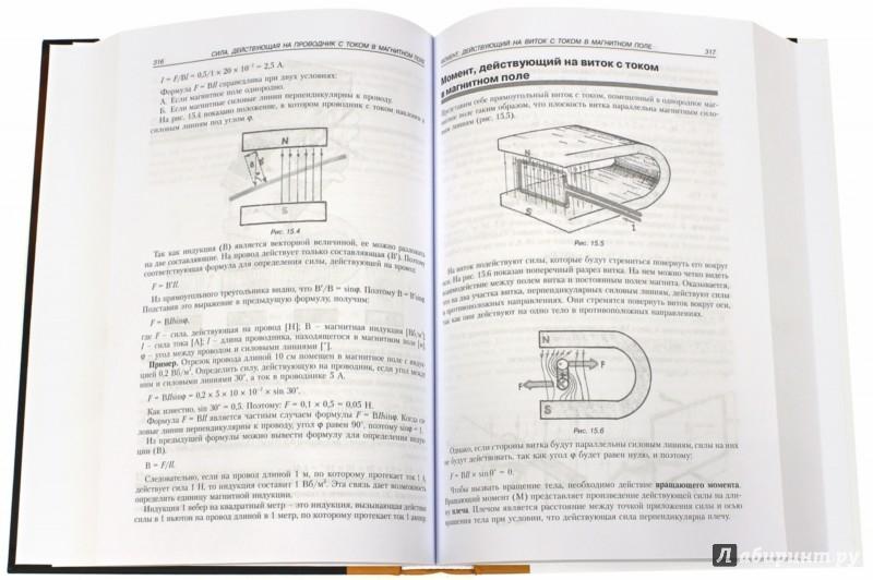 Иллюстрация 1 из 5 для Элементарная электротехника - А. Кузнецов   Лабиринт - книги. Источник: Лабиринт