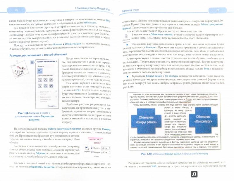 Иллюстрация 1 из 12 для Word и Excel. Самоучитель Левина в цвете - Александр Левин | Лабиринт - книги. Источник: Лабиринт
