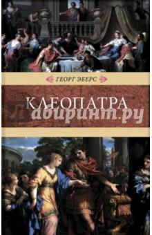 КлеопатраИсторический роман<br>…Отличительными чертами Клеопатры всегда были два неутолимых желания: господствовать над всяким, с кем она сталкивалась, и второе - любить и быть любимой<br>