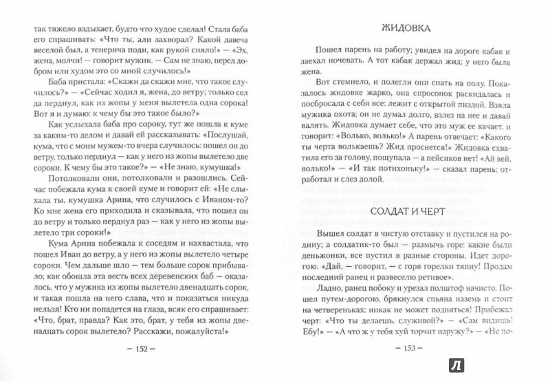 Иллюстрация 1 из 23 для Русские заветные сказки - Александр Афанасьев | Лабиринт - книги. Источник: Лабиринт