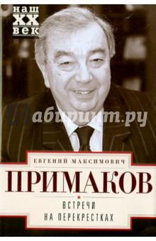 Встречи на перекрестках, Примаков Евгений Максимович