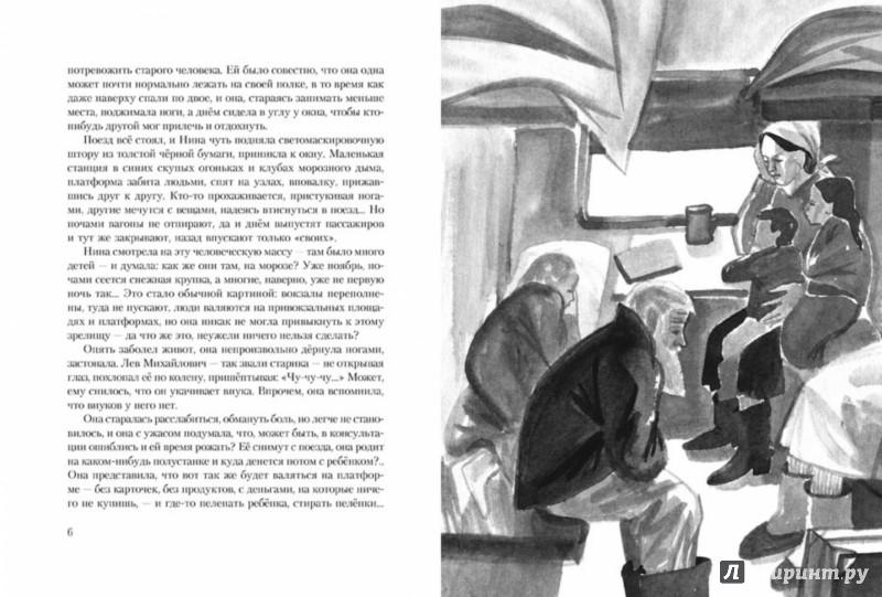 Иллюстрация 1 из 49 для Мадонна с пайковым хлебом - Мария Глушко | Лабиринт - книги. Источник: Лабиринт