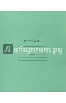 Тетрадь 12 листов, косая линейка (С274/4)