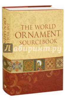 The World Ornament SourcebookДизайн<br>This amazing compilation of decorative motifs from around the world is unparalleled in its range of coverage with examples from early Greek, Roman and Egyptian designs through those of the 19th century. Geographically diverse, the book covers ornamentation from Asia and Africa as well as Europe and the Americas. Originally published in the 19th century in two volumes, this work by Auguste Racinet was an invaluable resource to artists, designers and architects when it was first published and continues to be so today. The period when Racinet s volumes were being published for the first time (1869 through 1887) saw a renewed interest in classicism and the decorative arts and Racinet s work was certainly influential. With 220 colour plates comprising over 1500 decorative motifs derived from illuminated manuscripts, jewellery, tiles, weaponry, wall painting and other sources, the book is not only inspirational, but also serves as both a visual reference of the motifs and an insight into the aesthetics of different cultures and periods. We are pleased to offer this opulent and beautifully colourful title in a combined single volume. A book that every graphic designer, architect, fashion designer or artist must have, it will also appeal to those interested in aesthetics and visual culture.<br>