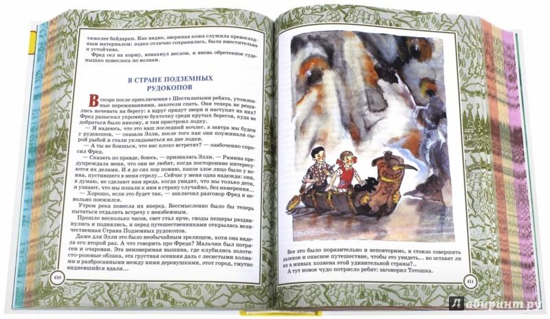 Иллюстрация 1 из 142 для Волшебник Изумрудного города - Александр Волков | Лабиринт - книги. Источник: Лабиринт