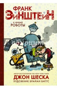 Франк Эйнштейн и живые роботы, Шеска Джон