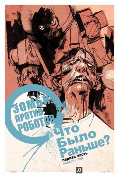 Иллюстрация 1 из 18 для Зомби против роботов - Крис Райалл | Лабиринт - книги. Источник: Лабиринт