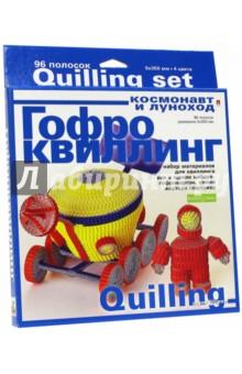 Набор для гофроквиллинга Космонавт и луноход (2-068/4)Другие виды конструирования из бумаги<br>Набор для детского творчества.<br>С помощью этого набора дети и взрослые смогут попробовать свои силы в искусстве бумагокручения.<br>В наборе: 96 полосок гофрокартона (4 цвета, 5х350 мм), схему для поделок, жесткую подложку (толщина - 2 мм). <br>Для детей старше 3-х лет.<br>Сделано в России.<br>