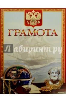 Грамота (13592) День за днём
