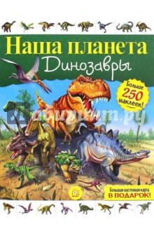 Наша планета. ДинозаврыЖивотный и растительный мир<br>В этой книжке ты найдёшь самых удивительных существ, когда-либо обитавших на нашей планете! Познакомишься с утконосыми гадрозаврами и шипастыми стегозаврами, кровожадными тираннозаврами и спокойными гигантами диплодоками. Узнаешь, когда и где жили динозавры, кто из них был травоядным, а кто - хищником, у кого были рога, а у кого - гребень на голове или булава на хвосте.<br>Мы приготовили для тебя  замечательный  подарок - большую настенную карту. Дополни  её наклейками, и у тебя получится карта мира, на которой отмечены динозавры, обитавшие в разных частях света.<br>Но на этом сюрпризы не заканчиваются!<br>В книжке есть ещё и маленькие квадратные наклейки-бонусы. Они подойдут и для карты,  и для любимой тетрадки, и для альбома.<br>Для детей 7-9 лет.<br>