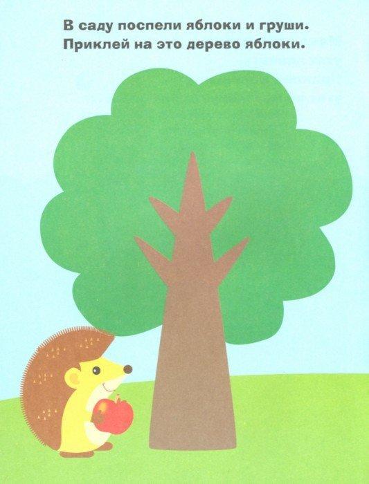 Иллюстрация 1 из 19 для Наклейки для самых маленьких. Выпуск 1. Курочка - Л. Маврина   Лабиринт - книги. Источник: Лабиринт