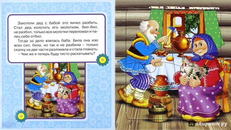 Иллюстрация 1 из 12 для Курочка Ряба | Лабиринт - игрушки. Источник: Лабиринт