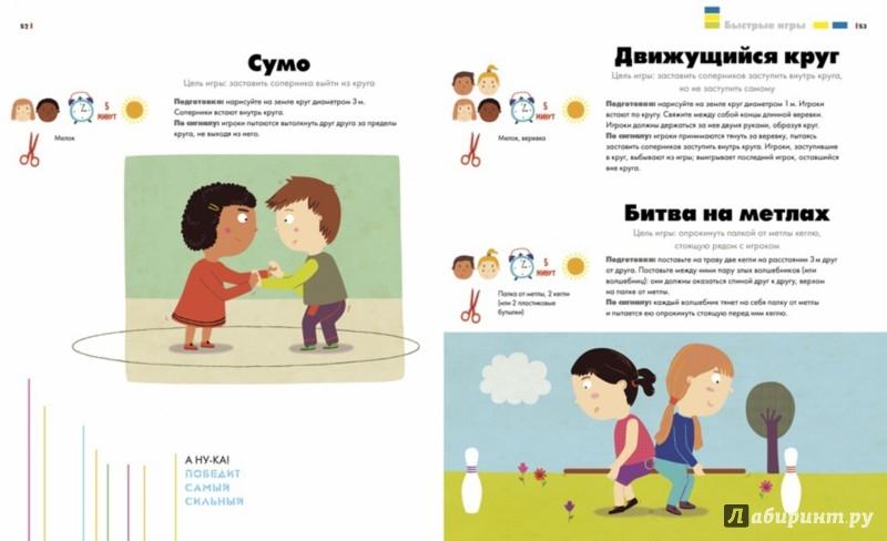 Иллюстрация 1 из 17 для Как провести весёлый день рождения - Батто, Лапер | Лабиринт - книги. Источник: Лабиринт