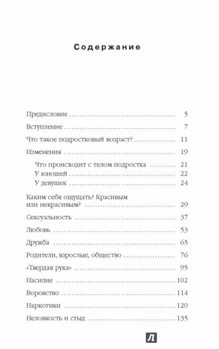 Иллюстрация 1 из 20 для Разговор с подростками, или Комплекс омара - Дольто, Дольто-Толич, Першминье | Лабиринт - книги. Источник: Лабиринт