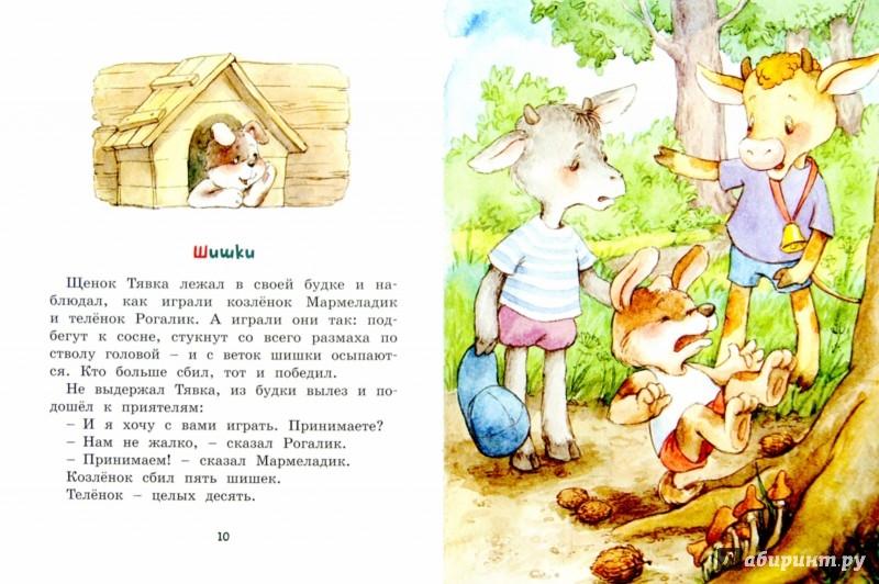 Иллюстрация 1 из 25 для Разноцветные зверята - Михаил Пляцковский | Лабиринт - книги. Источник: Лабиринт