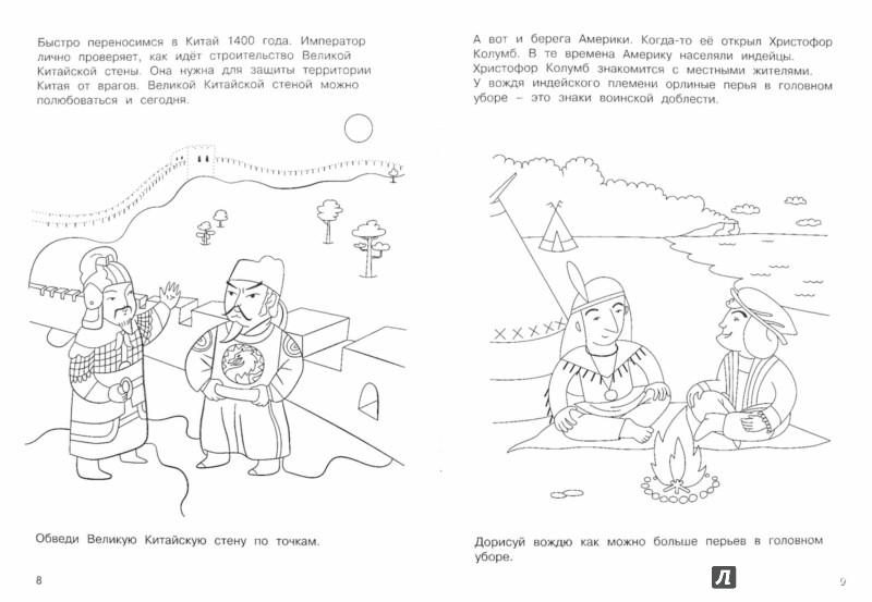 Иллюстрация 1 из 15 для Машина времени | Лабиринт - книги. Источник: Лабиринт