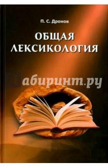 Общая лексикологияЯзыкознание. Лингвистика<br>Данная книга посвящена возникновению, образованию и значению слова. Как правило, подобные работы опираются на материал какого- либо одного языка, т. е. речь идет о проблемах частной лексикологии. В данном случае лексикологические проблемы рассматриваются на примерах из различных индоевропейских и неиндоевропейских (финно- угорских, тюркских, монгольских и др.) языков. Книга вооружает студента теоретической информацией (причем так, что он получает возможность в дальнейшем более внимательно изучить труды лексикологов и языковедов широкого профиля, их взгляды на природу слова, на предмет лексикологии, на ее место в системе других лингвистических дисциплин, функциональные модификации слова в тексте и т. д.). Кроме теоретической информации, книга содержит тщательно подобранные автором тексты-задания, призванные целенаправленно активизировать творческую инициативу адресата, его языковую интуицию, способность к лингвистическому экспериментированию, к адекватной оценке языковой реальности и -<br>