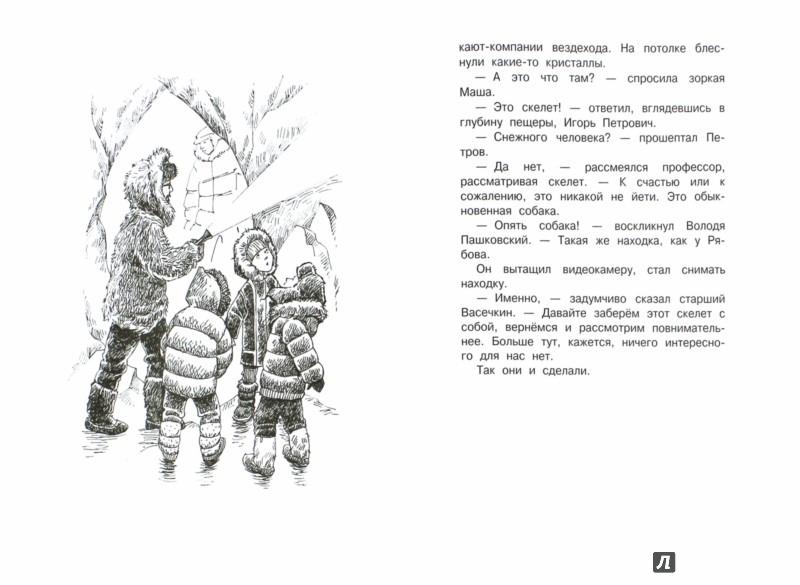 Иллюстрация 1 из 8 для Петров и Васечкин в стране Эргония. Новые приключения - Владимир Алеников | Лабиринт - книги. Источник: Лабиринт