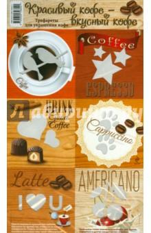 """Трафареты для украшения кофе """"Красивый кофе - вкусный кофе"""""""