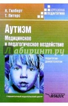 Аутизм: Медицинское и педагогическое воздействие: Книга для педагогов-дефектологов