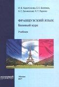 Харитонова, Беляева, Бачинская: Французский язык. Базовый курс. Учебник