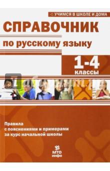 Справочник по русскому языку. 1-4 классы