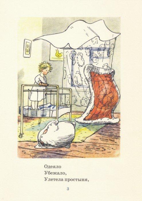 Иллюстрация 1 из 42 для Мойдодыр - Корней Чуковский | Лабиринт - книги. Источник: Лабиринт