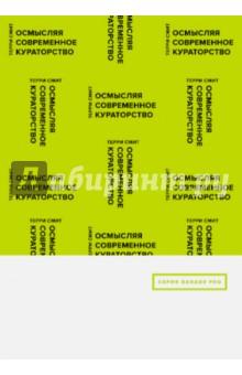 Осмысляя современное кураторствоКультурология. Искусствоведение<br>Данное издание - первый том в серии GARAGE Pro, новой инициативе Музея современного искусства Гараж и издательства Ад Маргинем Пресс. Задача серии - представить размышления кураторов, художников, критиков и искусствоведов из разных уголков мира о кураторской практике, функциях современных музеев и работе в сфере искусства сегодня<br>