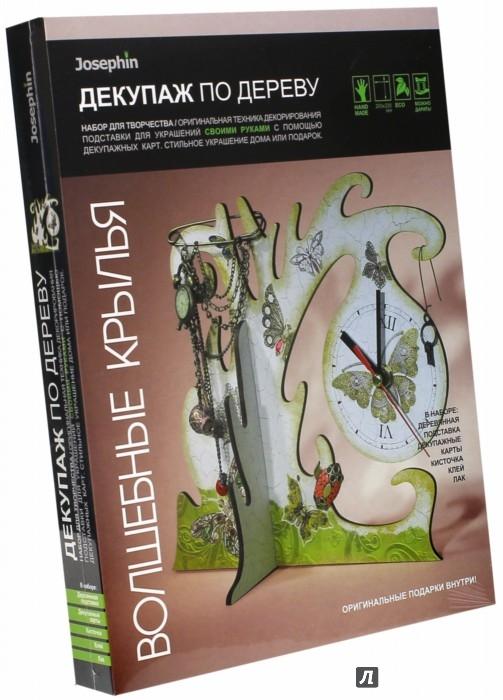 Иллюстрация 1 из 2 для Декупаж по дереву. Волшебные крылья  (560025) | Лабиринт - игрушки. Источник: Лабиринт