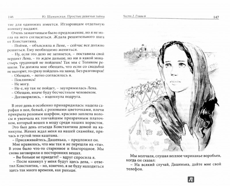 Иллюстрация 1 из 28 для Простые девичьи тайны. Повесть о поисках счастья - Юлия Шаманская | Лабиринт - книги. Источник: Лабиринт