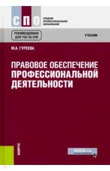 Правовое обеспечение профессиональной деятельности (для СПО)