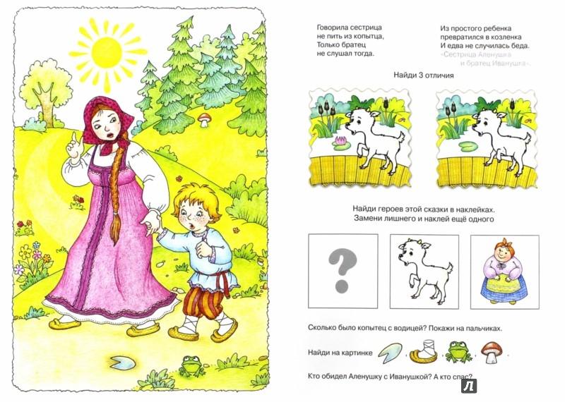 Иллюстрация 1 из 14 для Найди, сравни, приклей. Жили-были пять зверят... - Наталья Зайцева   Лабиринт - книги. Источник: Лабиринт