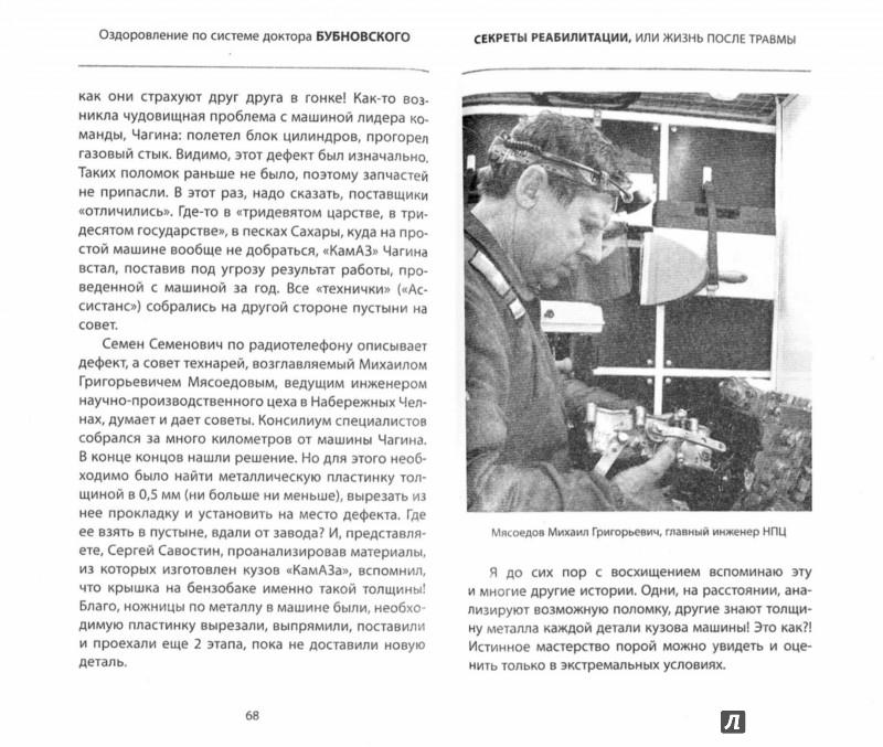 Иллюстрация 1 из 10 для Секреты реабилитации, или Жизнь после травмы - Сергей Бубновский | Лабиринт - книги. Источник: Лабиринт