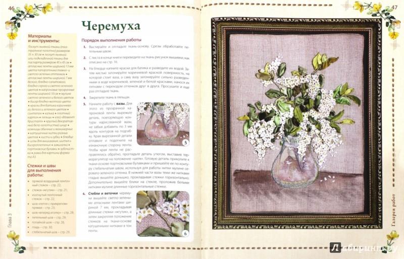 Иллюстрация 1 из 8 для Самые красивые цветы для вышивки лентами | Лабиринт - книги. Источник: Лабиринт