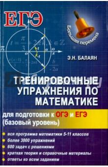 Тренировочные упражнения по математике для подготовки к ОГЭ и ЕГЭ (базовый уровень)Математика (5-9 классы)<br>Предлагаемая вниманию читателя книга ставит целью дать возможность выпускникам наиболее эффективно подготовиться к ОГЭ и ЕГЭ по математике.<br>Книга содержит более 3000 задач и упражнений базового уровня практически по всему курсу математики, алгебры и геометрии 5-11 классов, многие из которых можно решить устно, что дает возможность выработать навыки быстрых вычислений, а на экзамене - сэкономить время и уделить больше внимания на решение трудных задач.<br>Более 600 задач даны с подробными решениями и обоснованиями.<br>Для удобства пользования книгой приводятся краткие теоретические сведения по курсу алгебры и геометрии 7-11 классов.<br>Пособие адресовано ученикам общеобразовательных школ, абитуриентам, слушателям подготовительных отделений вузов, методистам, учителям математики средних школ, гимназий, лицеев, студентам педвузов и репетиторам.<br>