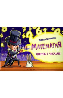 Матемагия: фокусы с числамиОпыты и эксперименты<br>Какой же увлекательной и занимательной может быть математика, если к ней добавить щепотку магии! Разумеется, научной! Для того чтобы удивить окружающих, нужно совсем немного: всего-навсего владеть навыками счёта. И - вуаля! Кролик появляется, логическое мышление развивается, аплодисменты оглушают юного матемага! Книга Матемагия идеально подойдёт для детей старше 7 лет!<br>