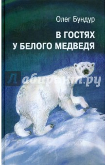 В гостях у белого медведяПовести и рассказы о животных<br>Перед отъездом в газетном киоске я купил два набора открыток с белыми медведями. На полюсе я подписал открытки своим друзьям и себе домой тоже, на ледоколе опустил их в почтовый ящик. Там должны поставить печати и отправить открытки по адресам.<br>Дома я буду ждать эту открытку. Она как бы продолжит моё путешествие и будет мне памятью о Северном полюсе. А ещё вот эта книжка...<br>Для младшего школьного возраста.<br>