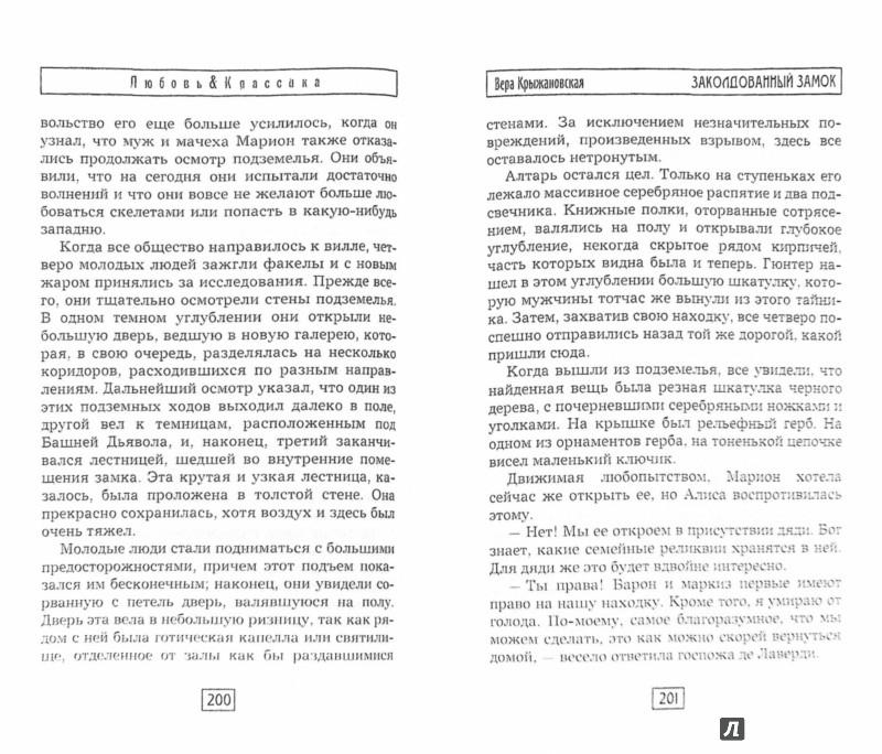 Иллюстрация 1 из 6 для Заколдованный замок. Наследство с историей - Вера Крыжановская-Рочестер | Лабиринт - книги. Источник: Лабиринт