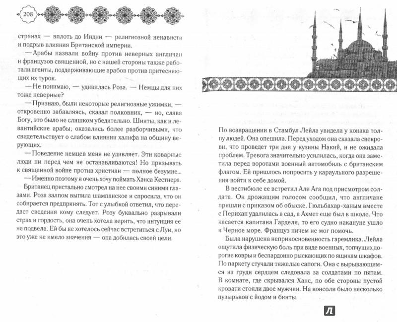 Иллюстрация 1 из 15 для Лейла. По ту сторону Босфора - Тереза Ревэй   Лабиринт - книги. Источник: Лабиринт