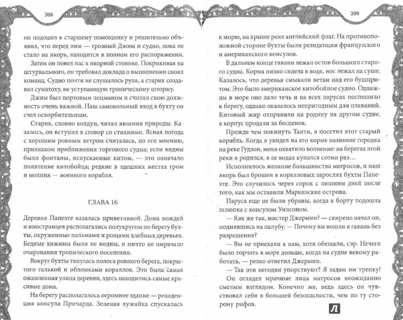 Иллюстрация 1 из 27 для Тайпи. Ому - Герман Мелвилл   Лабиринт - книги. Источник: Лабиринт