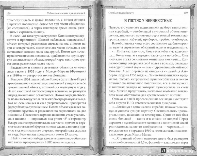 Иллюстрация 1 из 8 для Тайны внеземных цивилизаций | Лабиринт - книги. Источник: Лабиринт