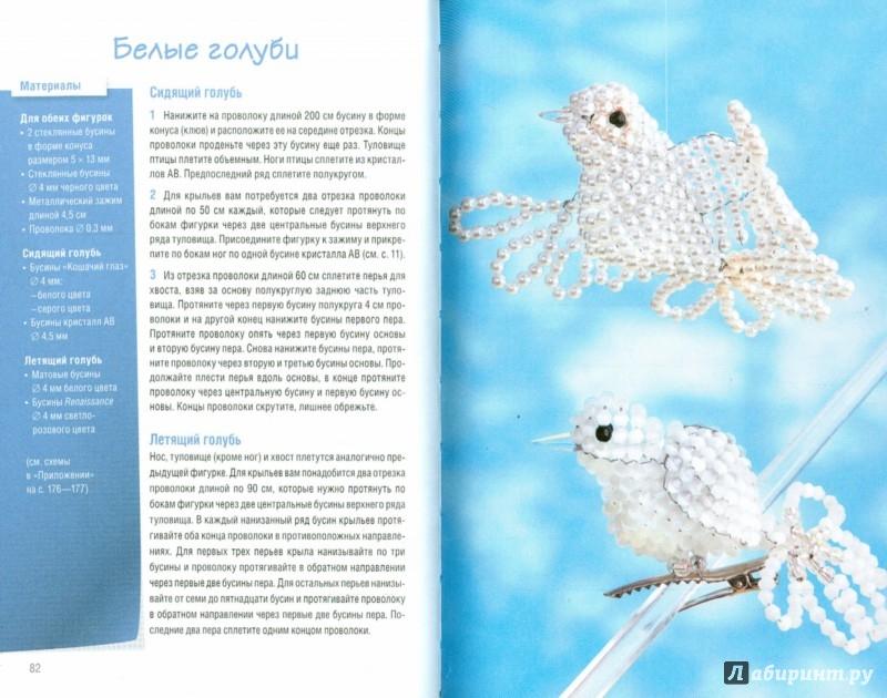 Иллюстрация 1 из 2 для Объемные фигурки из бисера. Зверушки, птицы, бабочки - Ингрид Морас | Лабиринт - книги. Источник: Лабиринт