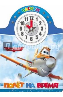 """Disney. Часики """"Полет на время"""""""