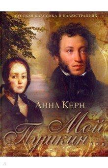 Мой Пушкин...