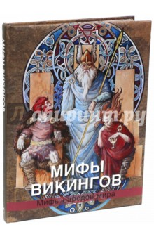 Мифы викинговЭпос и фольклор<br>Эта книга, соединяющая увлекательность с безупречной научной точностью, знакомит читателей с картиной мира викингов - скандинавов-язычников, отважных воинов, которые устрашали Европу в IX - первой половине XI в. Их мифологические представления отразились в памятниках литературы, оказавших огромное влияние на всю мировую культуру: Старшей и Младшей Эдде, исландских сагах, а также в памятниках древнего изобразительного искусства и религиозного культа, открытых археологами. Неистовый Один, силач Тор, хитроумный Локи, мировой змей Ёрмунганд, грозящий богам гибелью, воинственные девы валькирии - вот лишь немногие персонажи этой книги. <br>Ее автор - Владимир Яковлевич Петрухин, доктор исторических наук, профессор, ведущий научный сотрудник Института славяноведения РАН, член Археологической комиссии древностей, известный специалист по фольклору и мифологии.<br>