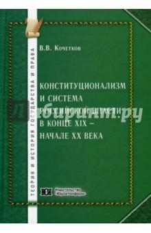 Конституционализм и система российской власти в к XIX - начале ХХ вв